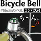 予約注文 送料無料 自転車ベル兼コンパス銀...