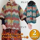 ショートコート アジアンコート ポンチョ エスニックファッション アジアンファッション アウトレット セール/バーボーダーショート丈コート