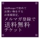 【AddRougeで初めてお買い物をするお客様限...