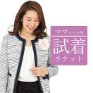 サイズ・デザインでお迷いの貴方へ・・・セレモニースーツ一部商品対応「試着チケット」全国一律540円
