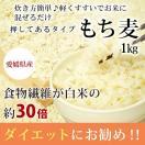 【発送1ヶ月後】もち麦 1kg 国産(押しもち麦)