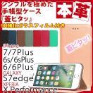 超ゲリラセール!本革蓋ピタッ iPhone7 Plus 手帳型 スマホケース iPhoneX 8Plus 6s Plus 6s Xperia XZs performance GALAXY S8+ GALAXY S7 edge 牛革 本革