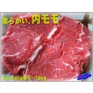 赤身の王様、牛モモ肉3kg前後(2.5~3kg) もも モモ 焼肉