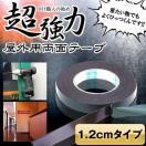 両面テープ 超強力 格安 透明 強力 2.5cm 1.2cm 5.0cm RYOUMEN