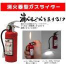 不可解な消火器型 ガスライター 消火器で火を点ける矛盾 SYOUKALI