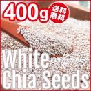 ホワイトチアシード 400g スーパーフード ...