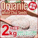 オーガニック チアシード ホワイト 2kg USD...