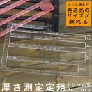 厚さ測定定規 郵便物 厚み 定規 発送用 201...
