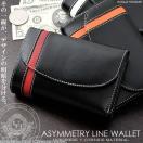 United HOMME メンズ アシンメトリーライン ホースハイド3つ折財布 長財布 短財布