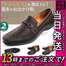 ローファー メンズ 靴 スリッポン シューズ ビジネスシューズ PU革レザー 紳士靴 346 347