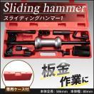スライディングハンマー Type-1 板金用ハン...