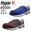 日進ゴム 安全靴 スニーカー ハイパーV #2000 ブルー・チョコ (先芯あり)