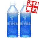 『送料無料』日田天領水 ミネラルウォーター 500mlペットボトル 48本入 (24本×2ケース) (天然活性水素水)