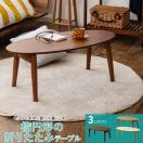 折りたたみテーブル ウォルカ 折り畳みテーブル ウォールナット 木製 オーバル オーク チェリー ウォルナット センターテーブル 楕円 北欧 新生活 送料無料