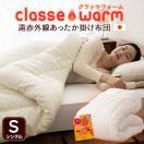 掛け布団 シングルサイズ 日本製 遠赤外線 あったか ウォーマル 『クラッセウォーム』