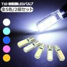 T10 LEDバルブ 3chip PVC製 樹脂バルブ 2個セット 全5色 ルームランプ ポジション ナンバー灯など