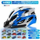 自転車ヘルメット ヘルメット 大人用 ジュニア 自転車用品 自転車 軽量 ヘルメット 人気 安心 安全 15カラー選べる