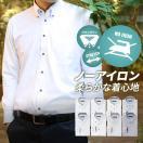 ワイシャツ Yシャツ 長袖 形態安定 シャツ ビジネス ドレス スリム / at-ml-set-1174【NC】【宅配便のみ】