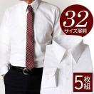 ワイシャツ Yシャツ メンズ 長袖【白 5枚 ...
