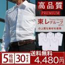 ワイシャツ メンズ 長袖 Yシャツ 白 5枚 セット 形態安定 ビジネス ドレス 結婚式 葬式 送料無料 at-ml-sre-1135-ol 宅配便のみ