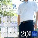 ワイシャツ 半袖 Yシャツ メンズ スリム ボタンダウン 形態安定 全10色【SSA】/at-ms-set-1172