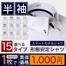 ワイシャツ 半袖 Yシャツ メンズ スリム ボタンダウン 形態安定 全15タイプ【SSA】/at-ms-set-1172-2