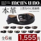 ベルト メンズ 革 ビジネス お洒落 ブランド レザー Men's UNO メンズウーノ 表牛革 裏合皮 belt/oth-ux-be-1441 宅配便のみ
