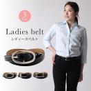ベルト レディース ビジネス バックル式 ベルト Belt / oth-ux-be-1473【送料無料】 【ベルト】【Belt】宅配便のみ
