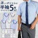 ワイシャツ 半袖 ビジネス 5枚セット 形態安定 カッターシャツ クールビズ 早割価格 送料無料/sa02-ol 宅配便のみ