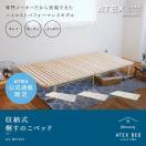 折りたたみベッド 収納式桐すのこベッド AX...