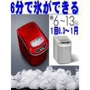 高速製氷機/省エネ6分1回0.3円経済的 熱中症対策