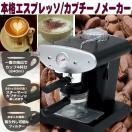 エスプレッソメーカー/エスプレッソマシン/カプチーノマシン/コーヒーメーカー