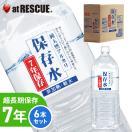 7年保存水 2L×6本 純天然アルカリ保存水2L 1ケース