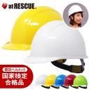 防災用ヘルメット BS-1 日本製