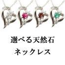 選べる天然石 ネックレス プラチナ オープンハート ダイヤモンド ダイヤ ペンダント チェーン 人気 pt900 あすつく 宝石