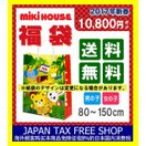 ミキハウス(MIKI HOUSE)1万円(税別)☆2...