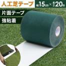 人工芝テープ 片面 15cm × 20m ジョイント...