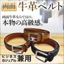 ベルト メンズ 両面 牛革 ビジネス カジュアル レザーベーシックベルト メール便送料無料