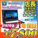 訳有特価 ノートパソコン 店長おまかせ Windows10 無線LAN A4大画面 Core2世代Celeron メモリ2GB HDD 160GB DVD 東芝/富士通/NEC/DELL/HP等