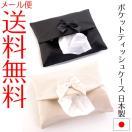 【メール便送料無料】リボンポケットティッシュケース(シャンタン) 携帯ティッシュカバー 冠婚葬祭や学校関係、オフィスで大活躍 日本製