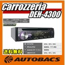 carrozzeria DEH-4300 1DINデッキ【CD/AUX/USB】