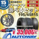195/65R15 タイヤが選べる タイヤホイールセット サマータイヤ 送料無料 4本セット