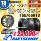 155/65R13 タイヤが選べる タイヤホイールセット サマータイヤ 送料無料 4本セット
