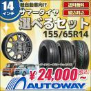 155/65R14 タイヤが選べる タイヤホイールセット サマータイヤ 送料無料 4本セット