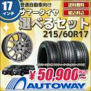 215/60R17 タイヤが選べる タイヤホイールセット サマータイヤ 送料無料 4本セット
