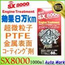 エンジントリートメント SX8000 1000ml ...