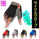 AVIVA   サイクルグローブ 男女兼用 指切り手袋 自転車用 手袋 メンズ レディース 指なし手袋 運転 運動 スポーツ 登山 通気 指切り 薄手