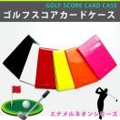 【DM便発送限定!送料無料】ゴルフメモケース エナメルネオンシリーズ プロゴルファーも愛用!ゴルフメモケース 縦型 横型用(全6色