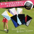 【DM便発送】トリコロシリーズ ゴルフメモケース 縦型 用 プロゴルファーも愛用しているゴルフメモケース  ゴルフスコアカードケース