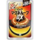ピップ マグネループ EX ブラック(50cm)